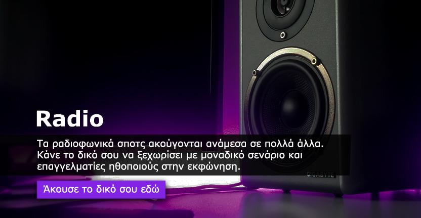 Services Radio